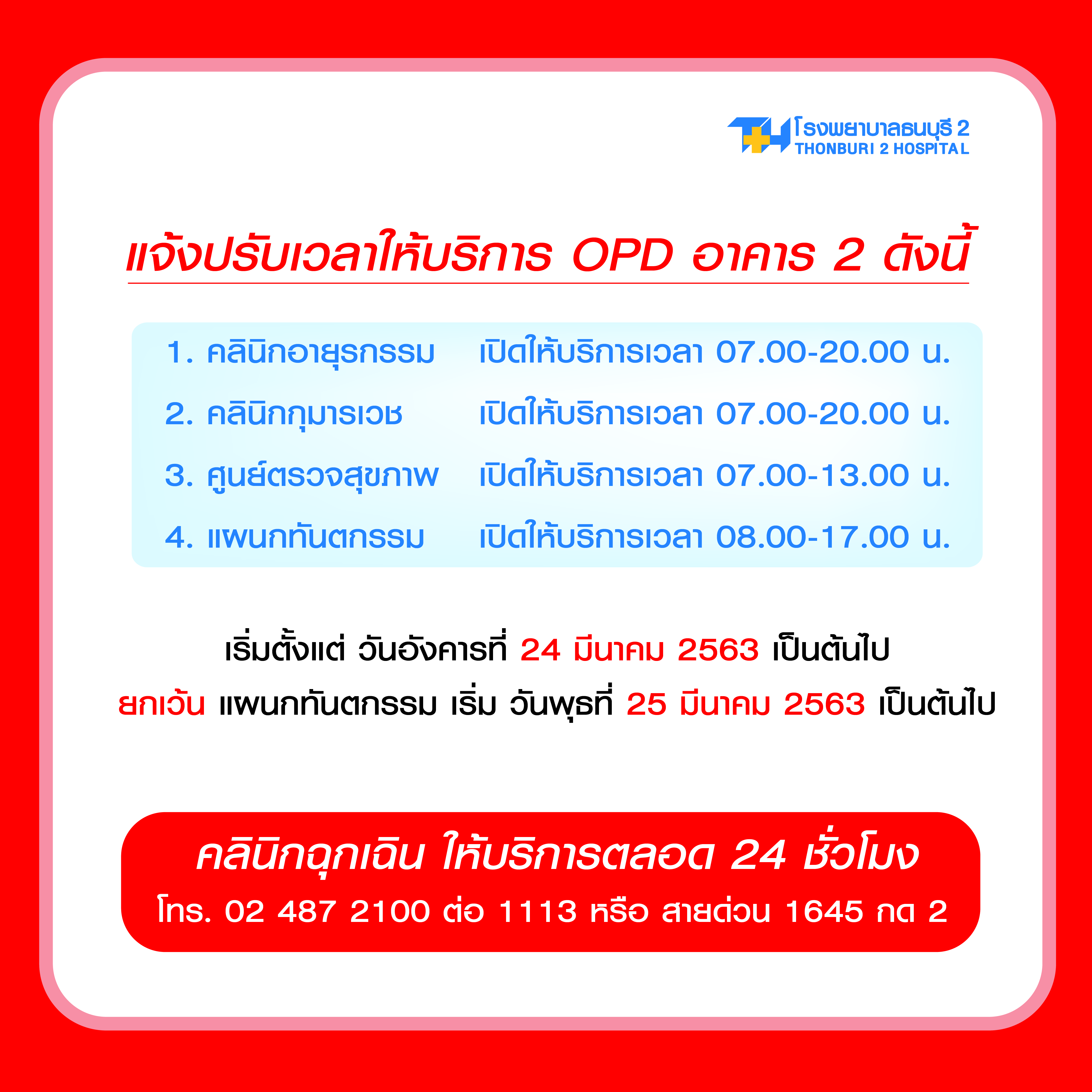 เปลี่ยนแปลงช่วงเวลาเปิด-ปิด ของคลินิกเพื่อลดความเสี่ยงการแพร่ระบาดของโรค - โรงพยาบาลธนบุรี  2 (Thonburi 2 Hospital)