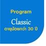 Program : Classic อายุน้อยกว่า 30 ปี